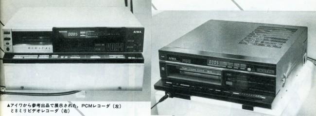 pcm-recorders
